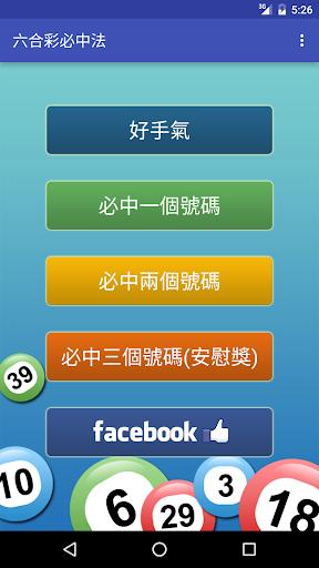 Screenshot for Mark Six Win! in Hong Kong Play Store