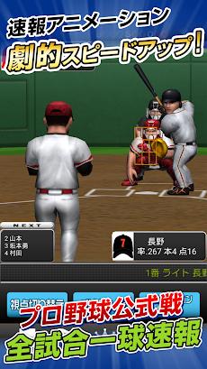 プロ野球TV 野球ニュース、試合速報(巨人阪神等) 配信中のおすすめ画像1