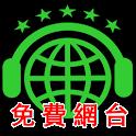 HKFreePlay 香港免費網台App icon