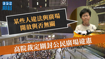 高院裁定圍封公民廣場違憲 林鄭:某些人違法與廣場開放與否無關