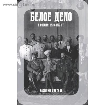 Белое дело в России: 1920-1922