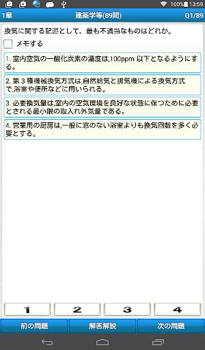 1級建築施工ケイタイもん_有料版 screenshot 6
