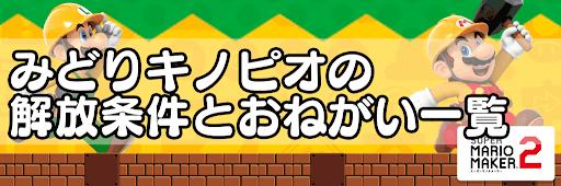 マリオメーカー2_みどりキノピオ