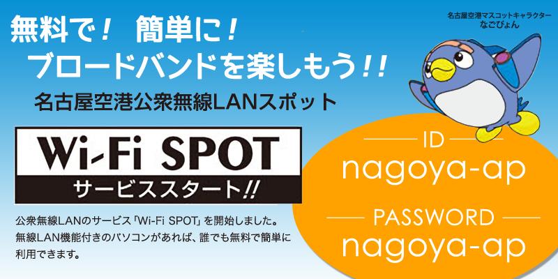 小牧空港の無料Wi-Fi案内
