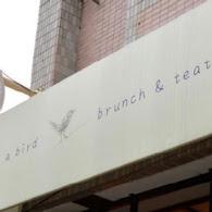 【彰化】A bird 一隻鳥 brunch & teatime