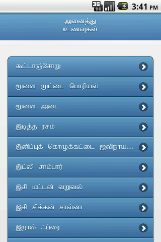 Tamil recipe apk download apkpure tamil recipe screenshot 10 forumfinder Choice Image