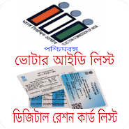 Voter & Digital Ration Card BPL List 2018-2019 1 9 latest