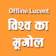 Download Lucent World Geography in Hindi Offline Book For PC Windows and Mac