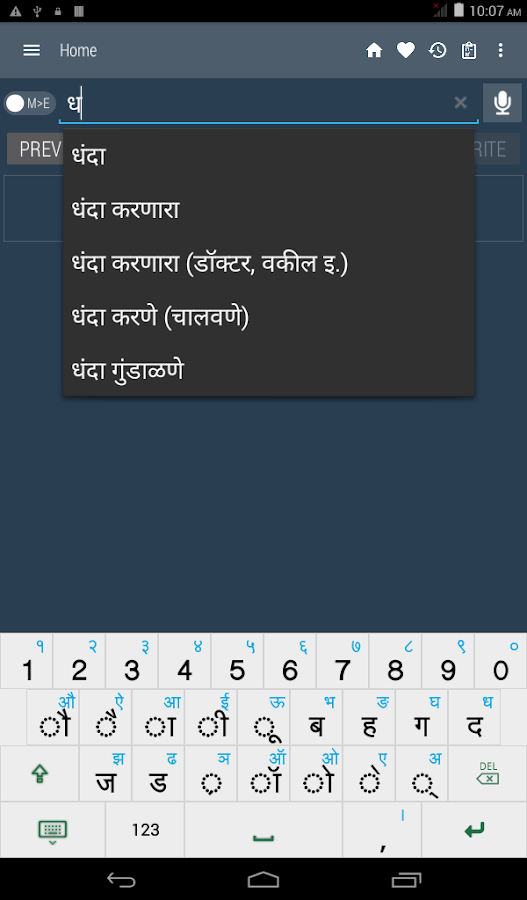 English To Marathi search results