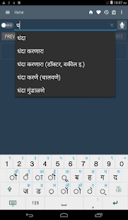 English Marathi Dictionary 20