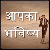 Aapka Bhavishya Jane