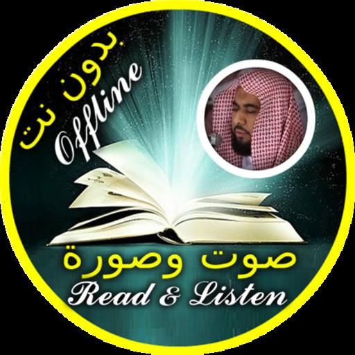 AL ABDERRAHMAN MP3 EN SOURATE BAQARA SOUDAIS CHEIKH TÉLÉCHARGER DU