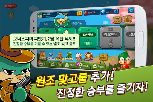 Pmang Gostop for kakao  screenshots EasyGameCheats.pro 2