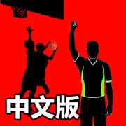 【简体中文版】iBasketballRules - 国际篮球规则学习利器