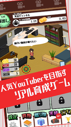 目指せYouTuber -人気ユーチューバー無料育成ゲーム-のおすすめ画像1
