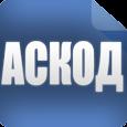 АСКОД АРМ Керівника