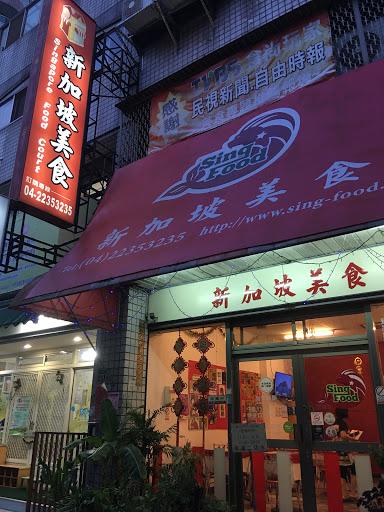 能在台中吃道地的新加坡美食 是幸福的 真的好吃 又平民價呢!