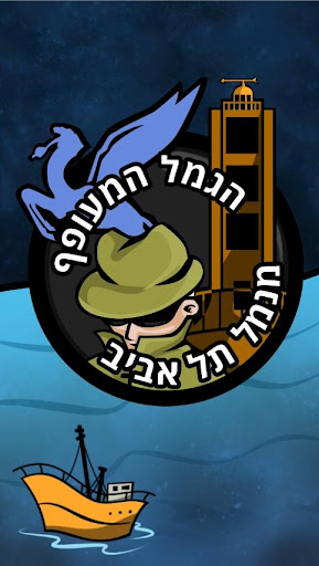 הגמל המעופף מנמל תל-אביב