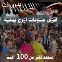 اشهر منوعات اغاني اورج يمنية بدون نت متجدد 2021 icon