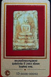 พระสมเด็จพระครูสุพจน์ (รุ่นอินโดจีน) วัดสุทัศ (เนื้อผงสมเด็จวัดระฆัง) สร้างปีพ.ศ๒๔๘๔ (พร้อมบัตรรับรอง)
