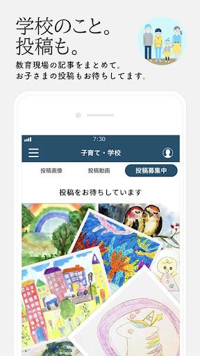 西日本新聞 screenshot 4