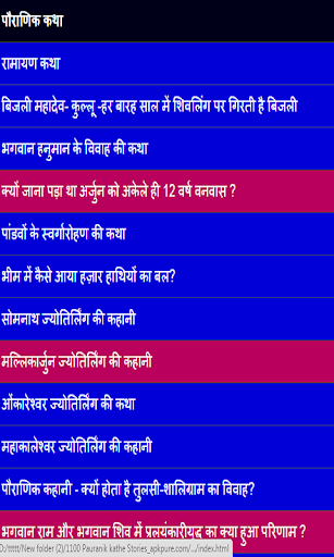 poranik stories in hindi