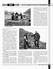 "Photo: журнал ""Радиомир КВ УКВ"" 1/2014 года"