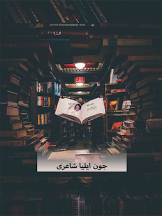 Download jaun Elia   Urdu Poetry For PC Windows and Mac apk screenshot 11