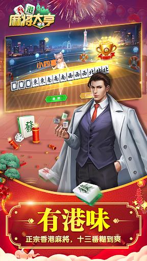Hong Kong Mahjong Tycoon 1.9 screenshots 2
