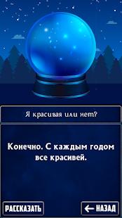 App Crystal Ball APK for Windows Phone