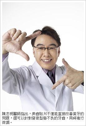 陳忠明醫師