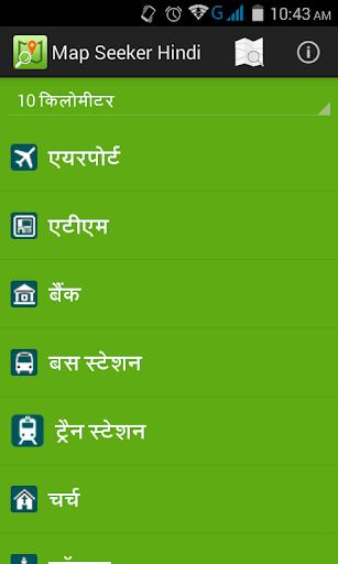 Map Seeker Hindi