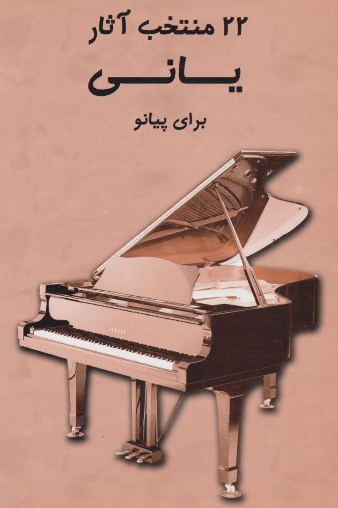 کتاب بیست و دو منتخب آثار یانی برای پیانو انتشارات مرکب سپید