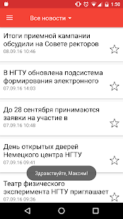 МойНГТУ- screenshot thumbnail