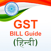 GST Bill & Rates Hindi 2017