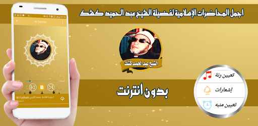 sheikh abd al hamid kichk mp3 offline - Apps on Google Play