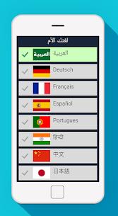 أهم 1000 كلمة إنجليزية انجليزي عربي 1