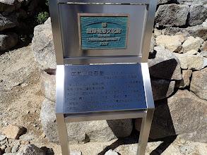 西駒山荘石室の説明文