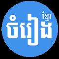 Khmer Song - for Khmer Music Free