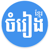 Khmer Song - for Khmer Music Free Ads