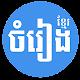 Khmer Song - for Khmer Music Free apk
