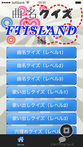 曲名クイズFTISLAND編 ~歌い出しが学べる無料アプリ