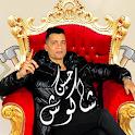 مهرجانات واغاني حسن شاكوش بدون نت icon