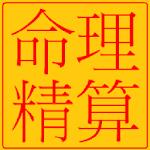 命理精算(付費版) Icon