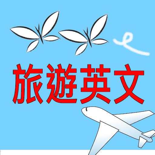 出國旅遊必備APP,常用旅遊英文100句.