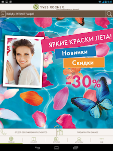 Yves Rocher Belarus screenshot 12