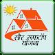 Solar Rooftop Yojana Download for PC Windows 10/8/7