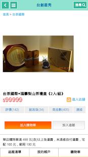 Download 台創星秀 購物網 For PC Windows and Mac apk screenshot 4