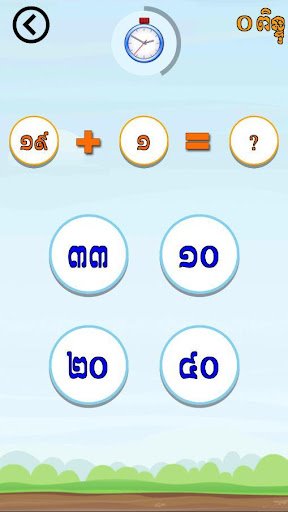 King of Maths Khmer  screenshots 6