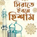 সিরাতে ইবনে হিশাম - Sirat Ibn Hisham Bangla icon